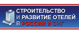 Hotel Design and Development Russia & CIS