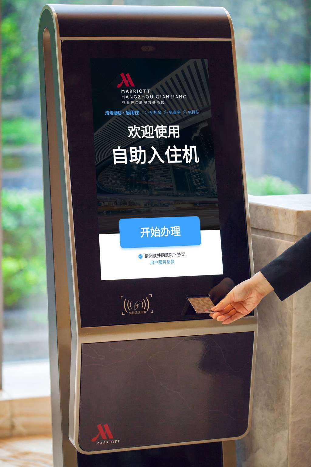 Joint Venture of Alibaba Group and Marriott International Trials Facial Recognition Check-In Technology